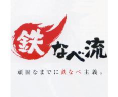 Padella di ferro flusso wok 24 centimetri IH corrispondenza (Giappone import / Il pacchetto e il manuale sono scritte in giapponese)